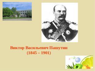 Виктор Васильевич Пашутин (1845 – 1901)