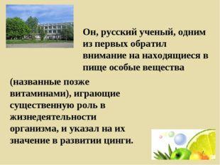 Он, русский ученый, одним из первых обратил внимание на находящиеся в пище ос