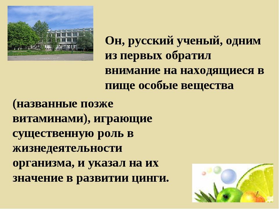 Он, русский ученый, одним из первых обратил внимание на находящиеся в пище ос...