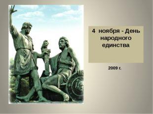 4 ноября - День народного единства 2009 г.