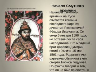 Начало Смутного времени Началом Смутного времени на Руси считается кончина по