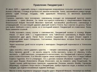 Правление Лжедмитрия I 20 июня 1605 г. «царский» поезд в сопровождении вооруж