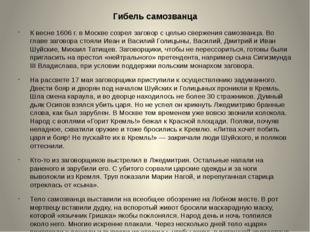 Гибель самозванца К весне 1606 г. в Москве созрел заговор с целью свержения с