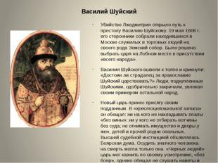 Василий Шуйский Убийство Лжедмитрия открыло путь к престолу Василию Шуйскому.
