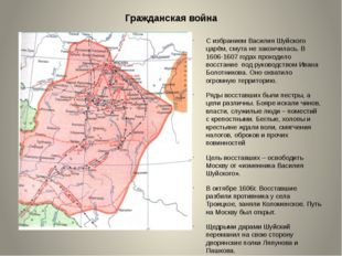Гражданская война С избранием Василия Шуйского царём, смута не закончилась. В