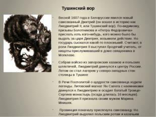 Тушинский вор Весной 1607 года в Белоруссии явился новый самозванный Дмитрий