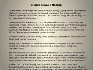 Снятие осады с Москвы Осажденная Москва терпела холод, болезни, голод. Народ