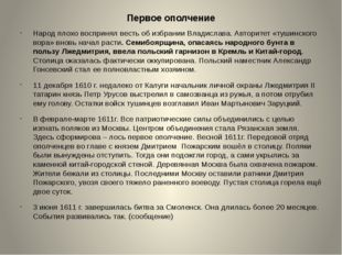 Первое ополчение Народ плохо воспринял весть об избрании Владислава. Авторите