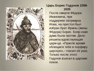 Царь Борис Годунов 1598-1605 После смерти Фёдора Ивановича, при поддержке пат
