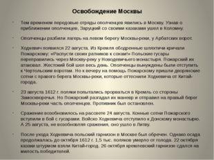 Освобождение Москвы Тем временем передовые отряды ополченцев явились в Москву