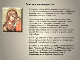 День народного единства В условиях угрозы гибели государства население России