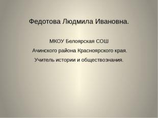 Федотова Людмила Ивановна. МКОУ Белоярская СОШ Ачинского района Красноярског