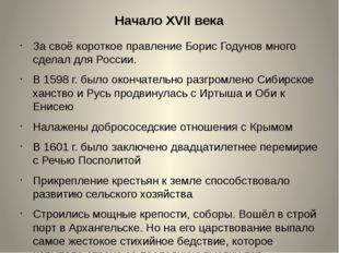 Начало XVII века За своё короткое правление Борис Годунов много сделал для Ро