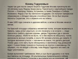 Конец Годуновых Через три дня после смерти Бориса Годунова Москва присягнула