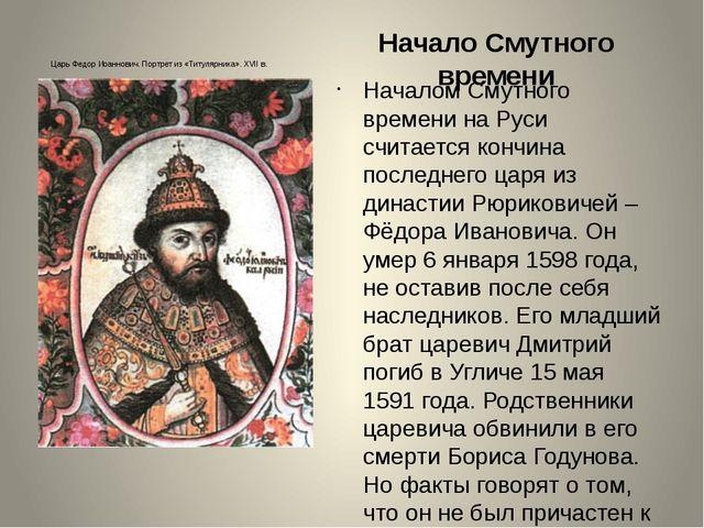 Начало Смутного времени Началом Смутного времени на Руси считается кончина по...