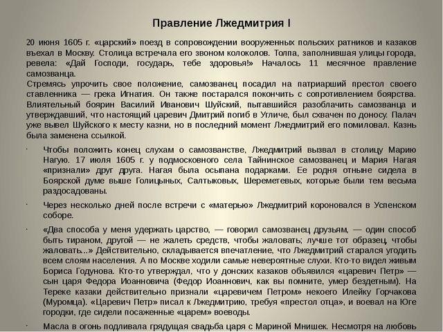 Правление Лжедмитрия I 20 июня 1605 г. «царский» поезд в сопровождении вооруж...