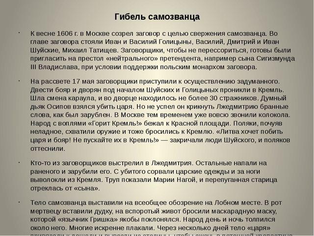 Гибель самозванца К весне 1606 г. в Москве созрел заговор с целью свержения с...