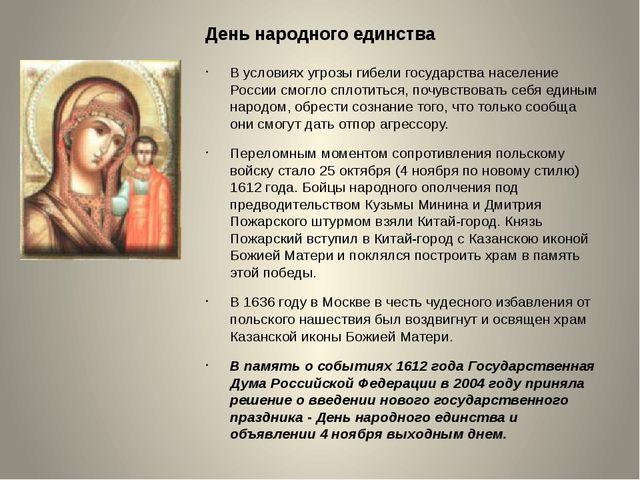 День народного единства В условиях угрозы гибели государства население России...