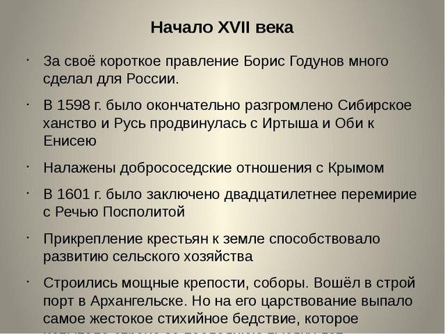 Начало XVII века За своё короткое правление Борис Годунов много сделал для Ро...