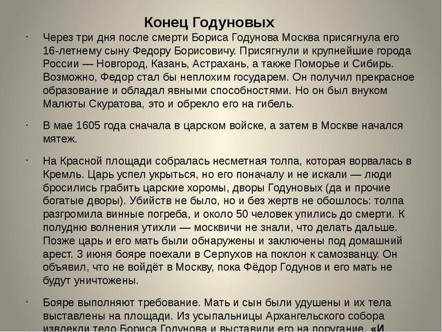 Конец Годуновых Через три дня после смерти Бориса Годунова Москва присягнула...
