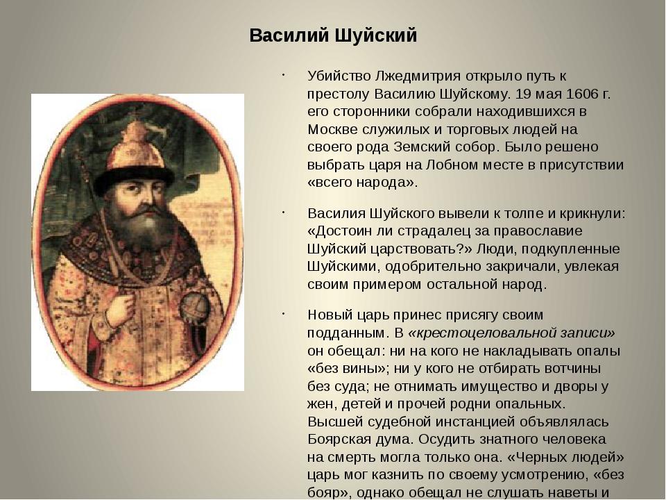 Василий Шуйский Убийство Лжедмитрия открыло путь к престолу Василию Шуйскому....