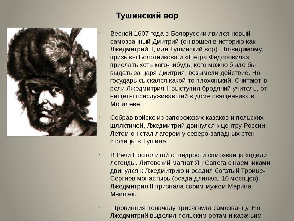 Тушинский вор Весной 1607 года в Белоруссии явился новый самозванный Дмитрий...