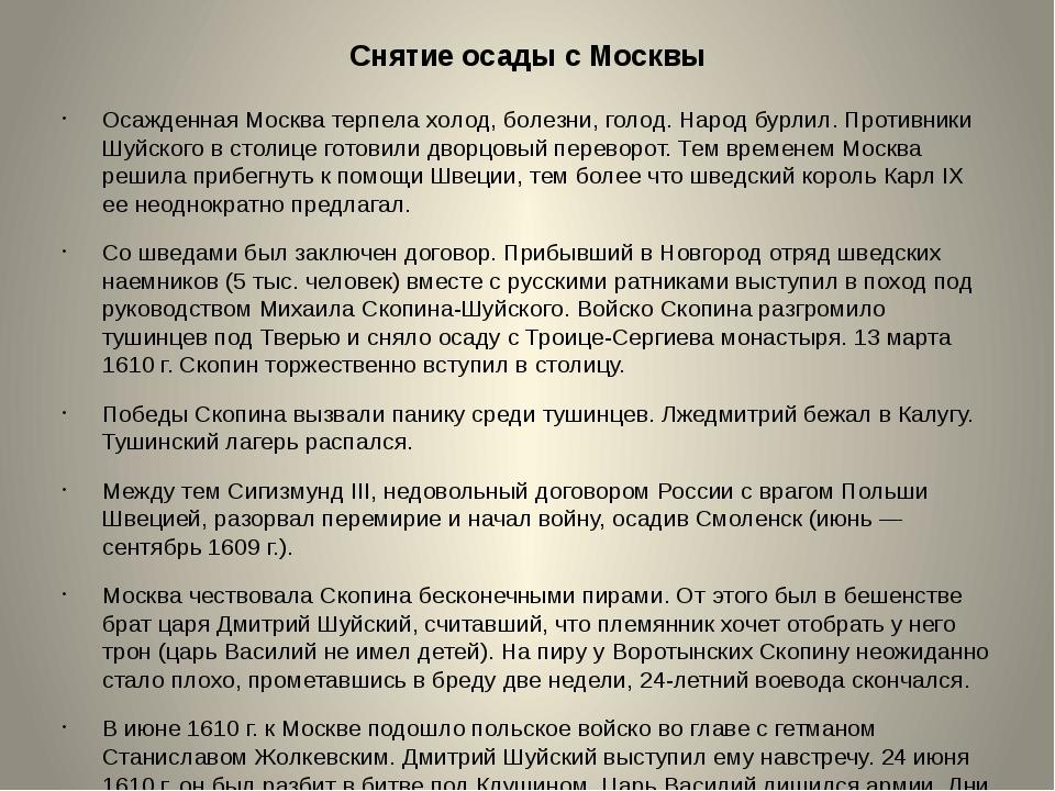 Снятие осады с Москвы Осажденная Москва терпела холод, болезни, голод. Народ...