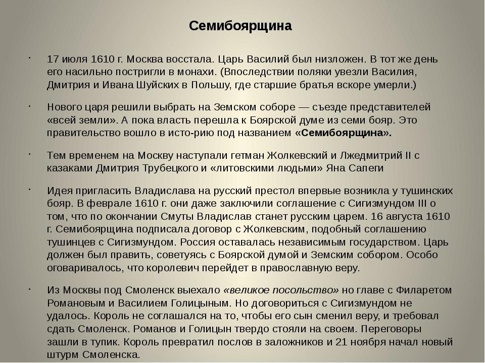 Семибоярщина 17 июля 1610 г. Москва восстала. Царь Василий был низложен. В то...