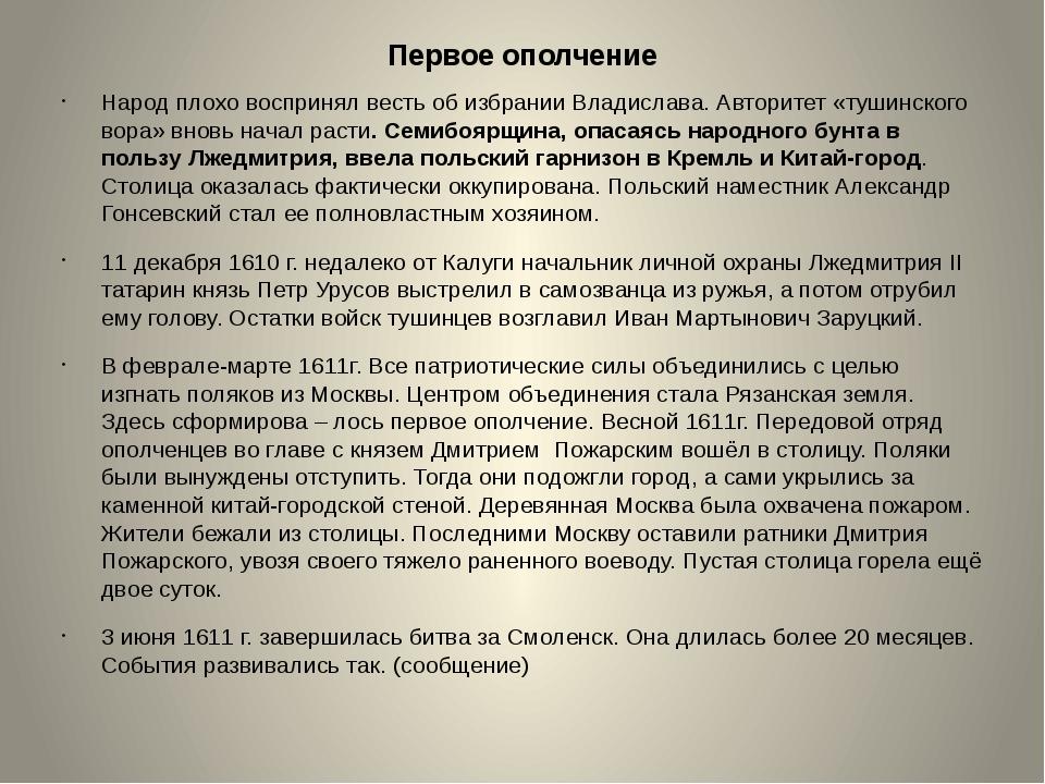 Первое ополчение Народ плохо воспринял весть об избрании Владислава. Авторите...