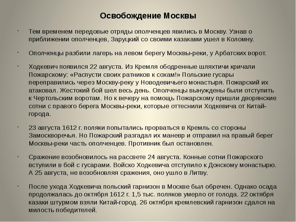 Освобождение Москвы Тем временем передовые отряды ополченцев явились в Москву...