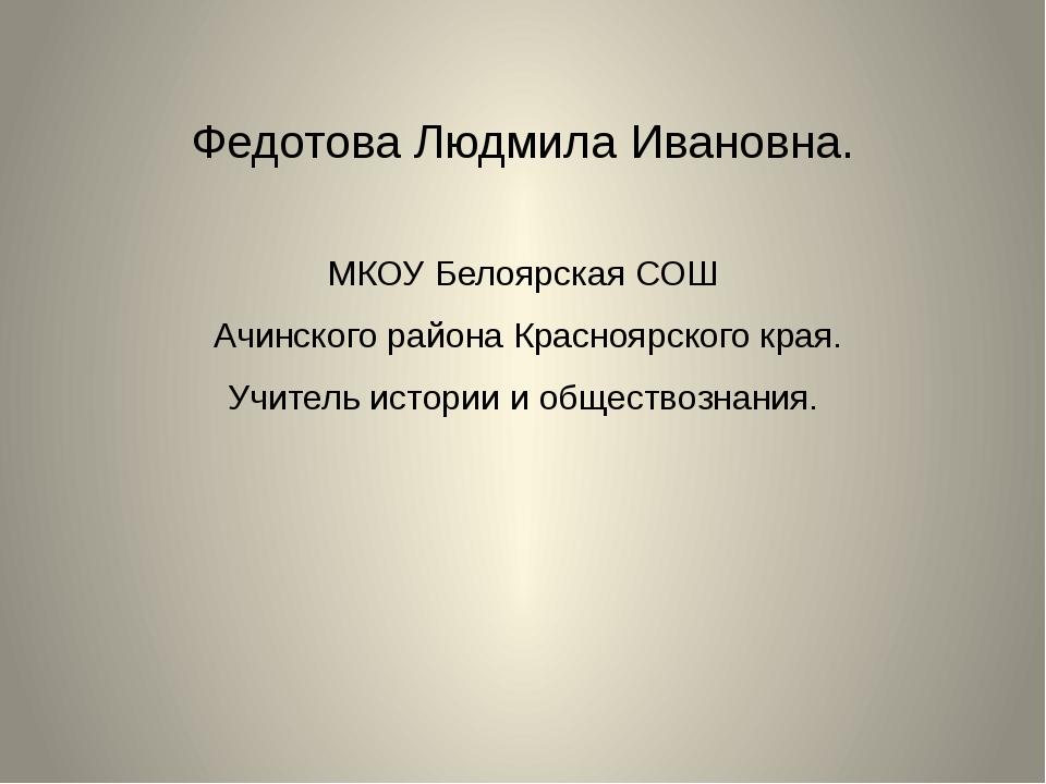 Федотова Людмила Ивановна. МКОУ Белоярская СОШ Ачинского района Красноярског...