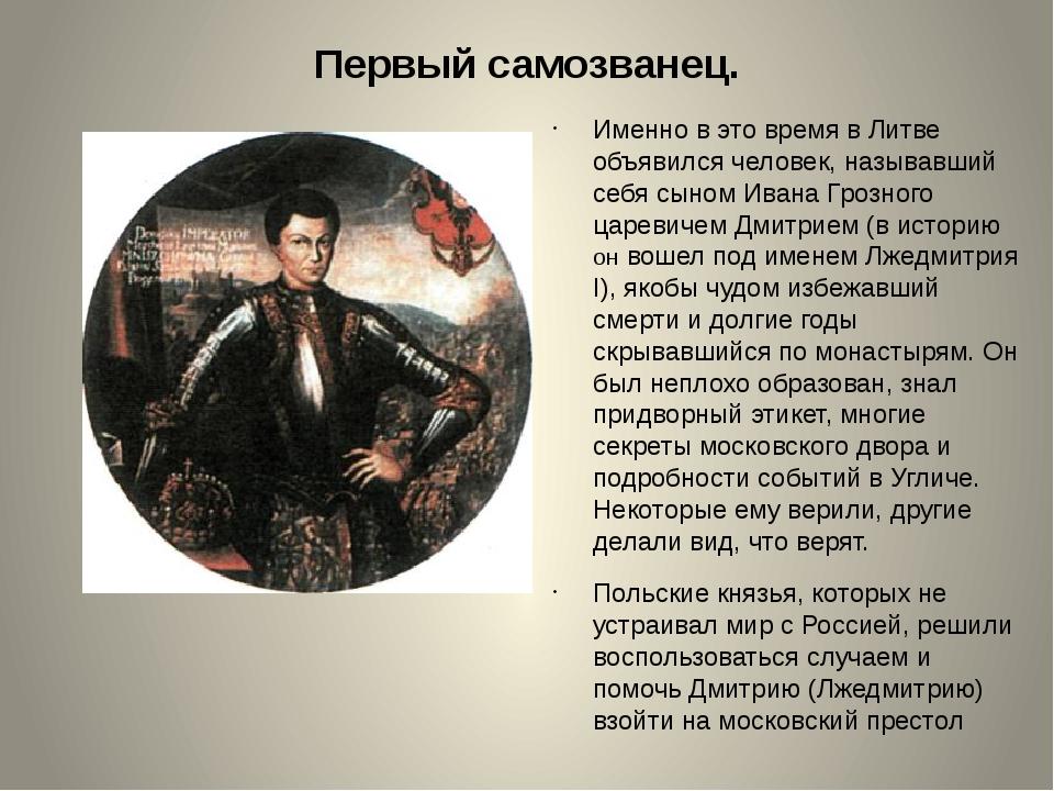 Первый самозванец. Именно в это время в Литве объявился человек, называвший с...