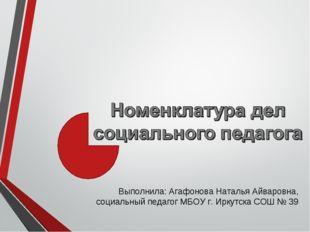 Выполнила: Агафонова Наталья Айваровна, социальный педагог МБОУ г. Иркутска С