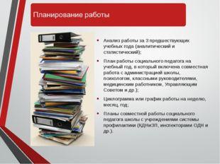 Анализ работы за 3 предшествующих учебных года (аналитический и статистически