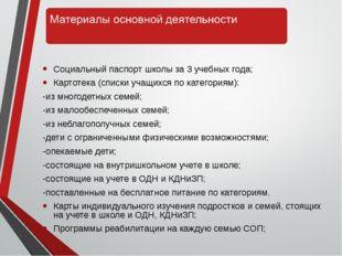 Социальный паспорт школы за 3 учебных года; Картотека (списки учащихся по кат
