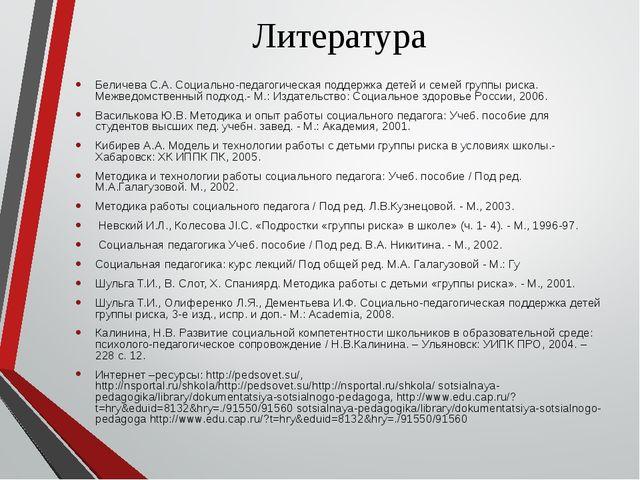 Литература Беличева С.А. Социально-педагогическая поддержка детей и семей гру...