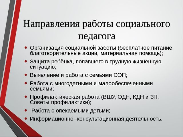Направления работы социального педагога Организация социальной заботы (беспла...