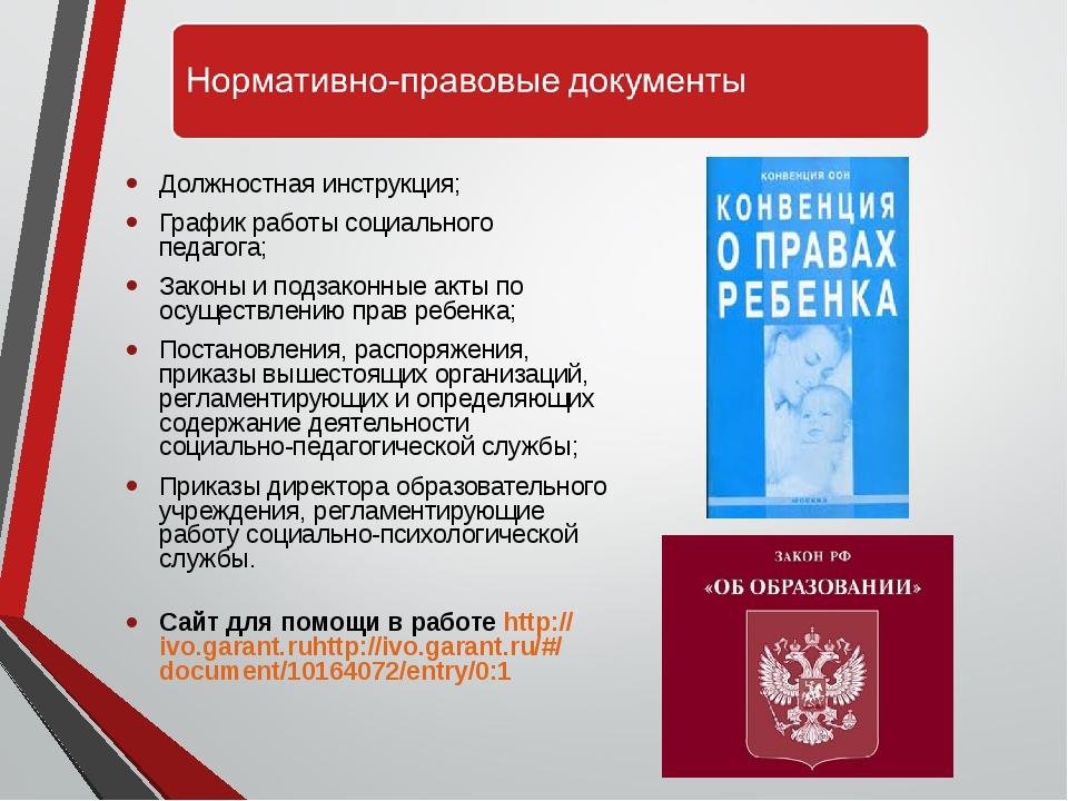Должностная инструкция; График работы социального педагога; Законы и подзакон...