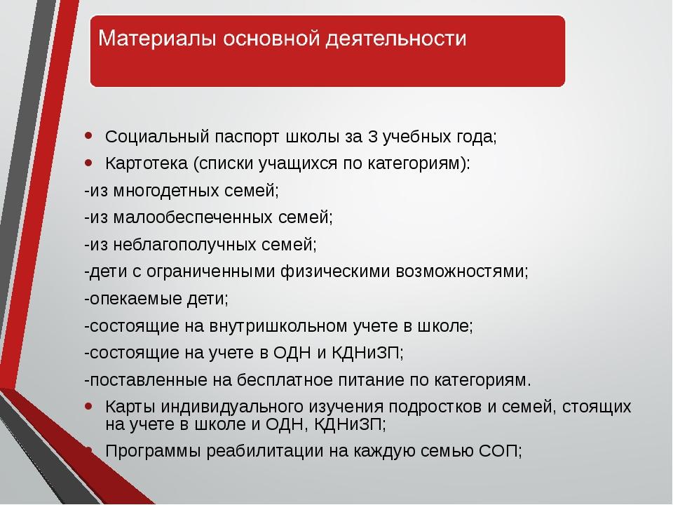 Социальный паспорт школы за 3 учебных года; Картотека (списки учащихся по кат...
