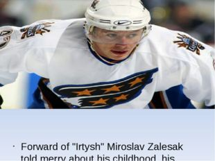 "Forward of ""Irtysh"" Miroslav Zalesak told merry about his childhood, his deb"