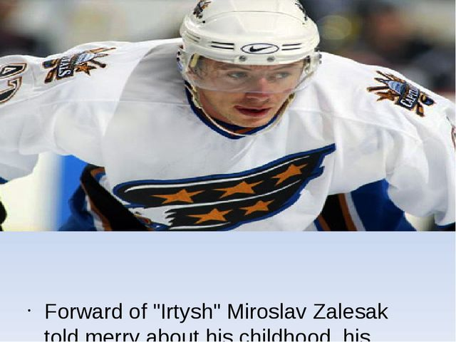 "Forward of ""Irtysh"" Miroslav Zalesak told merry about his childhood, his deb..."