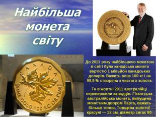 До 2011 року найбільшою монетою в світі була канадська монета вартістю1 міль