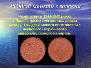 Рідкісні монети з волокна Через війну в 1944-1945 роках уЯпоніїстрімко змен