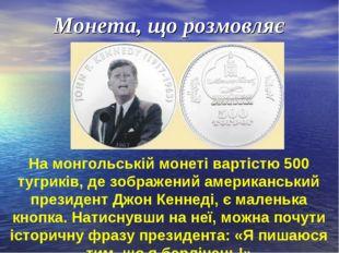 Монета, що розмовляє На монгольській монеті вартістю 500 тугриків, де зображе