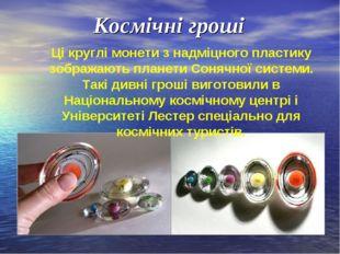 Космічні гроші Ці круглі монети з надміцного пластику зображаютьпланети Соня