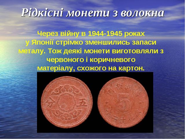 Рідкісні монети з волокна Через війну в 1944-1945 роках уЯпоніїстрімко змен...
