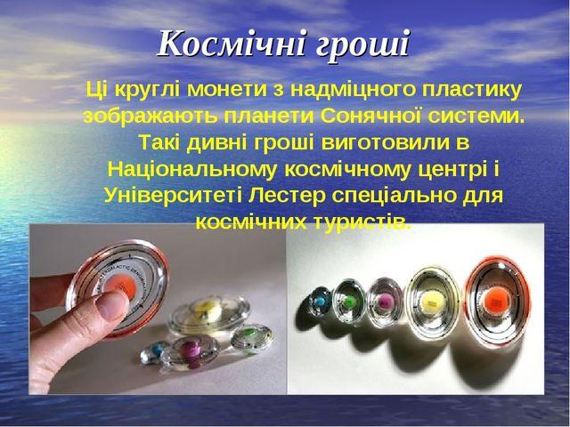 Космічні гроші Ці круглі монети з надміцного пластику зображаютьпланети Соня...