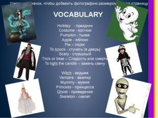 VOCABULARY Holiday - праздник Costume - костюм Pumpkin - тыква Apple - яблок