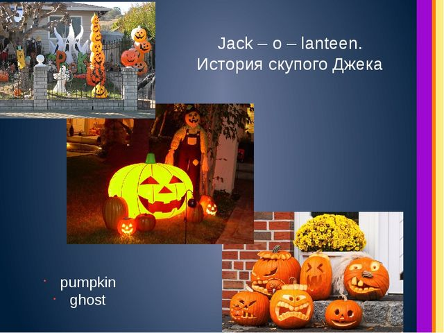 Jack – o – lanteen. История скупого Джека pumpkin ghost Надпись
