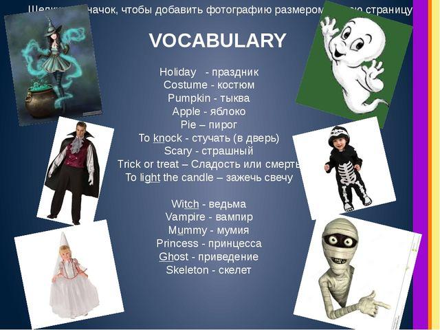 VOCABULARY Holiday - праздник Costume - костюм Pumpkin - тыква Apple - яблок...